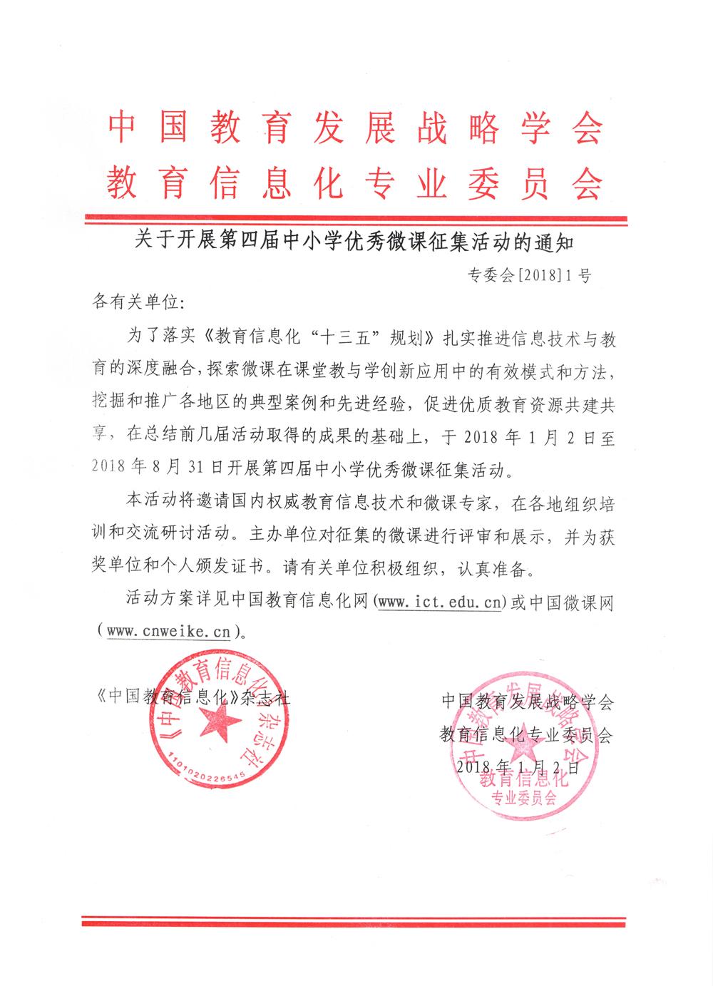 中国微课大赛文件